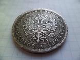 1 рубль 1874 год копия, фото №5