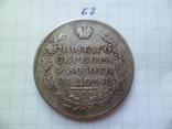 1 рубль 1829 год копия, фото №2