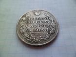 1 рубль 1829 год копия, фото №3