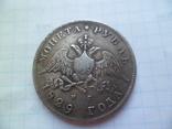 1 рубль 1829 год копия, фото №4