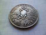 1 рубль 1829 год копия, фото №5