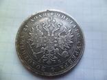 1 рубль 1863 год копия, фото №4