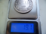 1 рубль 1863 год копия, фото №7