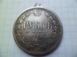1 рубль 1864 год копия, фото №2