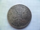 1 рубль 1864 год копия, фото №4