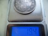1 рубль 1864 год копия, фото №7