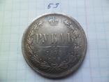 1 рубль 1873 год копия, фото №2