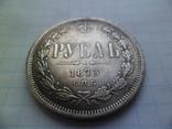 1 рубль 1873 год копия, фото №3