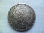 1 рубль 1873 год копия, фото №4