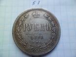 1 рубль 1868 год копия, фото №2