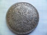 1 рубль 1868 год копия, фото №4