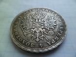1 рубль 1868 год копия, фото №5