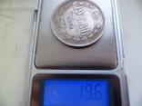 1 рубль 1868 год копия, фото №7