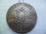 1 рубль 1826 год копия, фото №2