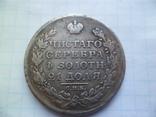 1 рубль 1826 год копия, фото №4
