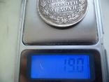 1 рубль 1826 год копия, фото №7
