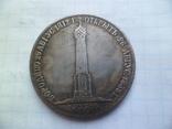 1 рубль 1839 год копия, фото №4