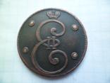 4 копейки1796   год копия, фото №4