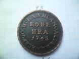 Копейка 1745  год копия, фото №2