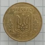"25 копеек 1992г ""разновидность"", фото №2"