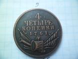 4 Копейки 1761  год копия, фото №2
