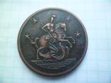4 Копейки 1761  год копия, фото №4