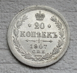 20 копеек 1907 г. (№ 2), фото №3