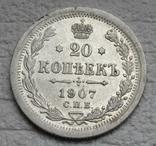20 копеек 1907 г. (№ 2), фото №5