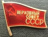 """Депутат """" Верховного Совета СССР"""", фото №2"""
