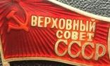 """Депутат """" Верховного Совета СССР"""", фото №4"""