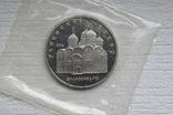 5 рублей 1990 г. Успенский Собор Пруф Запайка, фото №4