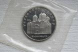 5 рублей 1990 г. Успенский Собор Пруф Запайка, фото №5