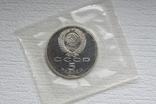 5 рублей 1990 г. Успенский Собор Пруф Запайка, фото №7