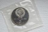 5 рублей 1990 г. Успенский Собор Пруф Запайка, фото №8