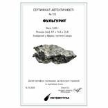 Фульгурит, 0,89 грам, з сертифікатом автентичності, фото №3