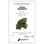 Імпактне тіло, тектит Moldavite, 0,4 грам із сертифікатом автентичності, фото №3