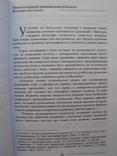 """""""Людина в структурі громадянського суспільства: філософія ідентичності"""" Івченко О. Г., фото №7"""