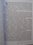 """""""Людина в структурі громадянського суспільства: філософія ідентичності"""" Івченко О. Г., фото №10"""