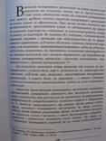 """""""Людина в структурі громадянського суспільства: філософія ідентичності"""" Івченко О. Г., фото №11"""
