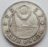 СССР Один Рубль Генералиссимус И.В.Сталин 1949 г. Копия, фото №3