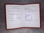 Удостоверение №777 КПО Электронмаш на Миски - Оглу, фото №2