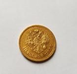 10 рублей 1903, фото №2