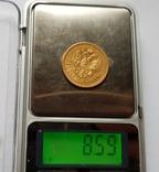 10 рублей 1903, фото №10