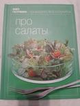 Про салаты. Книга гастронома. Проверено, всё получится., фото №2
