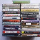 Аудиокассеты шансон 25 шт, фото №2