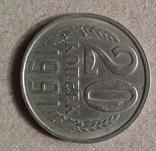 20 копеек 1991л аверс 3,3  Федорин 175, фото №3
