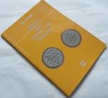 Каталог монет крымского хана Шахин-Гирея, фото №2