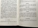 1979 Друзям завжди радI. Рецепты, фото №12