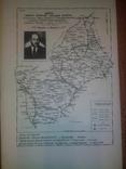 Біблос: українська бібліографія.1964 р..Ч. 4( маслосоюз- мапа), фото №3