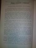 Біблос: українська бібліографія.1964 р..Ч. 4( маслосоюз- мапа), фото №4